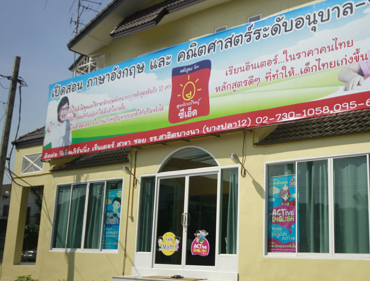 AEC-Charns-school-in-Thailand